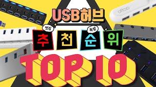2만원대 이하 가성비 USB 허브 top 10 비교 추…