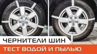 Тест чернителей резины автомобиля. Лучшее средство для чернения шин авто.