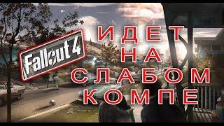 видео Fallout 3: системные требования для комфортной игры