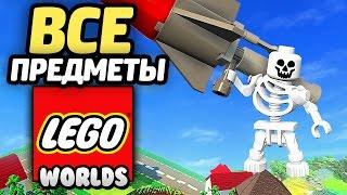 LEGO Worlds Прохождение - ВСЕ ПРЕДМЕТЫ