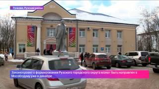 Жители Тучкова поддержали формирование Рузского городского округа