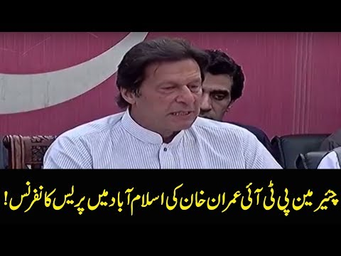 Imran Khan press conference    | 18 April 2018 | 24 News HD