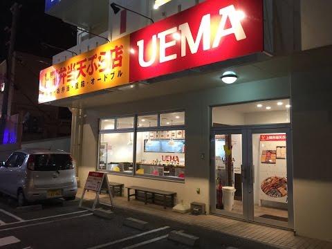 上間弁当天ぷら店 天ぷらはおやつだはいさい沖縄