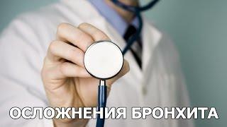 видео Осложнения бронхита (у детей и взрослых): симптомы и профилактика