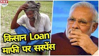 यूपी में किसानों के Loan माफी पर Modi सरकार से योगी को मिला ठेंगा