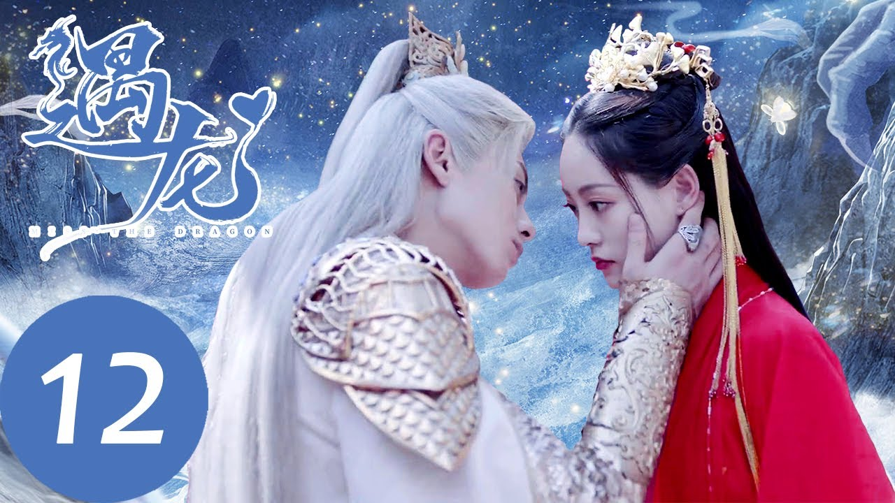 Download ENG SUB【遇龙 Miss The Dragon】EP12 雪阡寻动情追求青青,流萤再次对龙炎起好感(王鹤棣、祝绪丹)