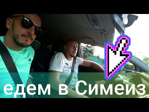 Утро в Крыму / Дорога в Симеиз