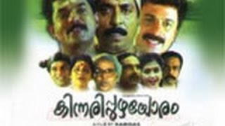 Kinnaripuzhayoram - Full Malayalam Movie - Srinivasan, Mukesh, Devayani