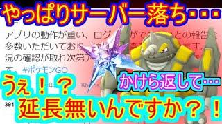 【ポケモンGO】サイホーンのコミュニティデイ!やっぱりサーバーエラー!!
