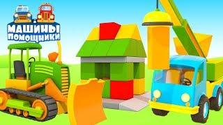 Машины помощники - Мультфильм для детей - Строим Домик