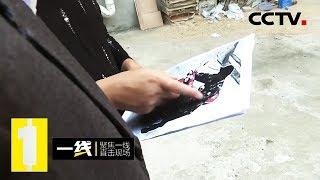 《一线》 20191128 生死不归途| CCTV社会与法