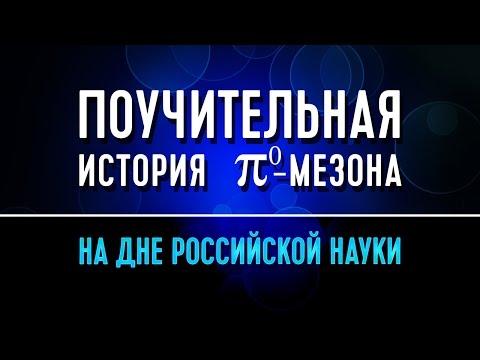 на дне российской науки