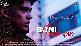 BONI - ПОМНЮ КАК (Премьера клипа 2019)