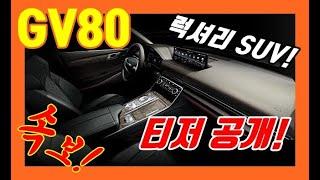 GV80 티저 공개!  제네시스 최초의 SUV! Gen…