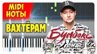 Бумбокс - Вахтерам на пианино (ноты и midi, караоке)