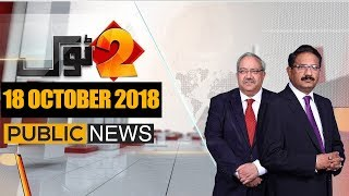 2 Tok with Ch Ghulam Hussain & Saeed Qazi | 18 October 2018 | Public News