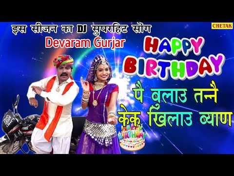 Rajasthani DJ Song 2018  Happy Birthday पै बुलाऊ तन्ने केक खिलाऊ ब्यान  Latest Marwadi DJ Song