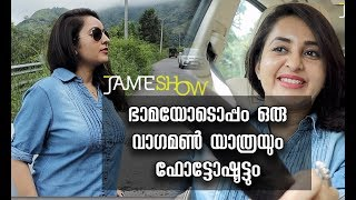 Special Chat Show and Photoshoot With Actress Bhama │ Jamesh Show │PART 1