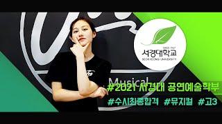 2021학년도 서경대학교 공연예술학부 뮤지컬수시최종합격…