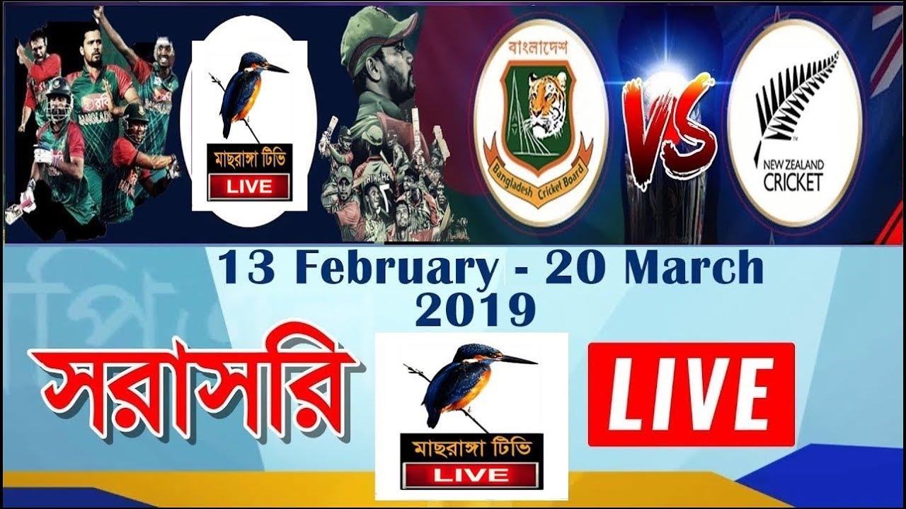 🔴 Maasranga Live / Bangladesh VS New Zealand Live / BAN VS NZ Live 2019 /  Channel Nine Live 2019 🔴