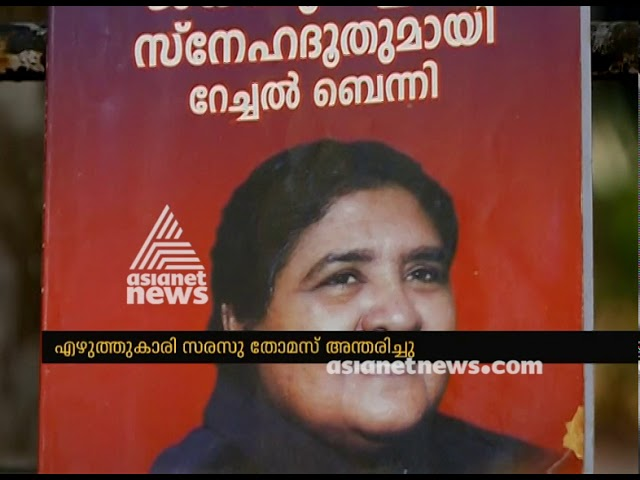Writer Sarasu Thomas  passes away