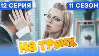 🤣 СЛУЖЕБНЫЙ РОМАН - На Троих 2021 - 11 СЕЗОН - 12 серия | ЮМОР ICTV