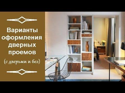 🏠 Варианты оформления дверных проемов (с дверьми и без)
