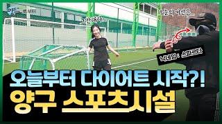 오늘부터 다이어트 시작?! 양구 스포츠시설 (feat.…