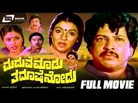 Maduve Madu Thamashe Nodu -- ಮದುವೆ ಮಾಡು ತಮಾಷೆ ನೋಡು Kannada Full HD Movie *ing Vishnuvardhan,Aarthi