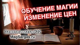 Обучение Магии - Изменение Цен - Школа Практической Светлой Магии - Маг Sargas