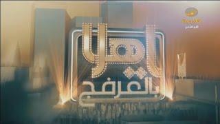 ياهلا بالعرفج حلقة 18 يناير 2017