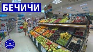 Цены на продукты в Черногории Будва Бечичи 2020 Супермаркет Mega Market в Бечичи NL Kuleshovi