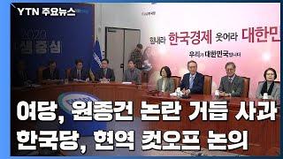 민주, 원종건 논란 거듭 사과...한국, 현역 컷오프 …