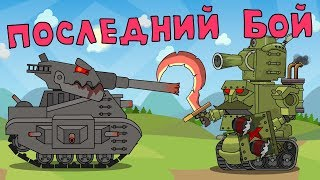 - Последний бой Мультик про танки