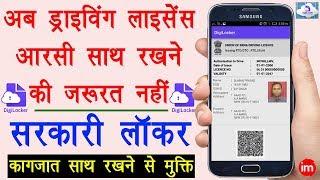 How to Use Digilocker Application Guide in Hindi - डिजिलॉकर में कागज़ात रखने का पूरा तरीका सीख लो screenshot 1