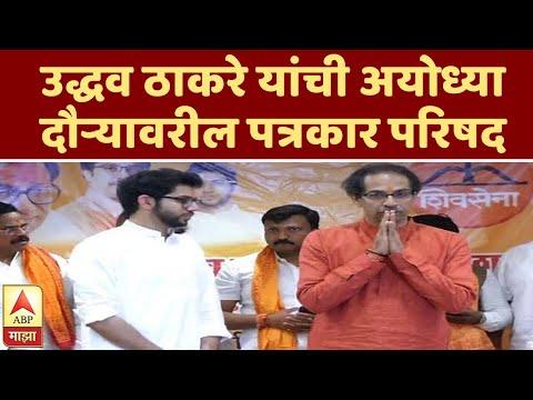 Thackeray in Ayodhya | उद्धव ठाकरे यांची अयोध्या दौऱ्यावरील पत्रकार परिषद | अयोध्या | ABP Majha