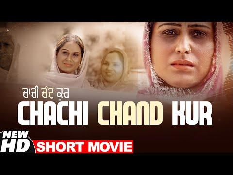 Chachi Chand Kur (Short Movie) | Latest Short Movies 2021 | New Punjabi Short Film | Speed Records