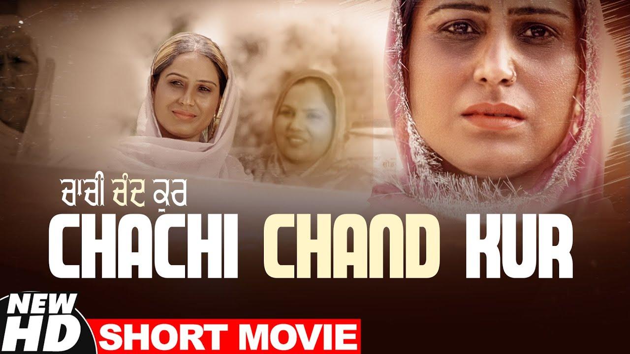 Download Chachi Chand Kur (Short Movie)   Latest Short Movies 2021   New Punjabi Short Film   Speed Records