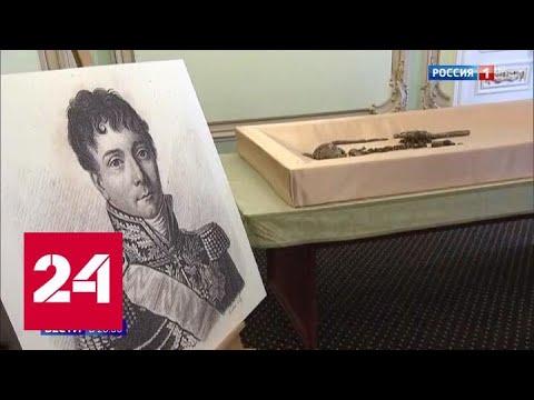 Потомок генерала Гюдена приехал в Россию на место гибели предка - Россия 24
