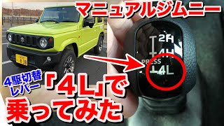 [今さら][4WDローモード][4速発進?!]新型ジムニーマニュアルを4WDローモードで走らせてみた