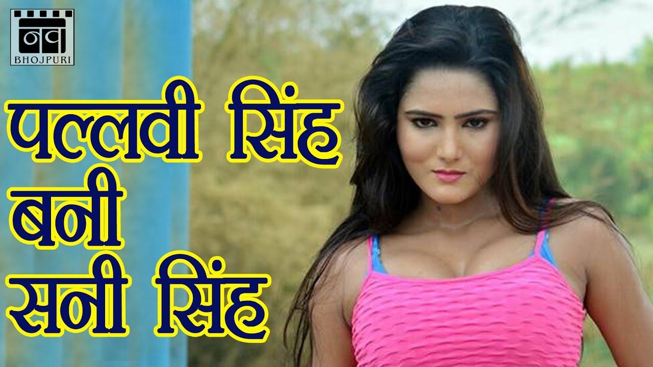 Bhojpuri Actress पल लव स ह बन Sunny Singh Nav