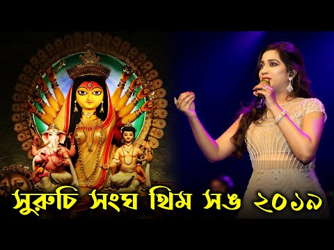 Suruchi Sangha Theme Song 2019 || Shreya Ghosal || সুরুচি সংঘ থিম সঙ ২০১৯