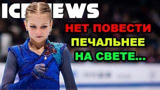 Александра Трусова ВЗЯЛА ПРОГРАММУ Алёны Косторной Новая программа Трусовой