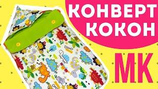 DIY Конверт кокон для новорожденных на выписку своими руками