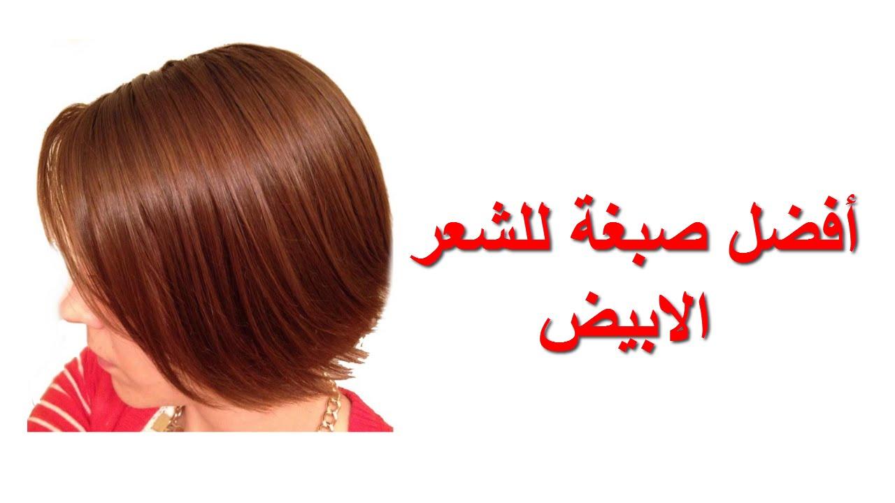 نتيجة بحث الصور عن صبغة الشعر بيجون