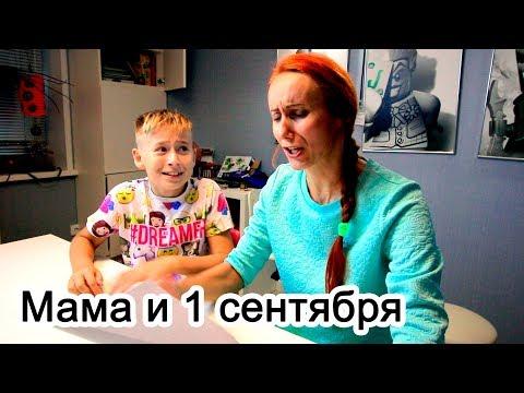 Мама и 1 сентября - вайны от Мы семья