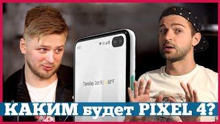 Droider VS Rozetked: Pixel 4 и УТЕЧКИ | #ПопробуемУложиться