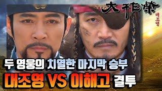 [꿀드] [대조영 모음Zip] 대조영 vs 이해고!! …