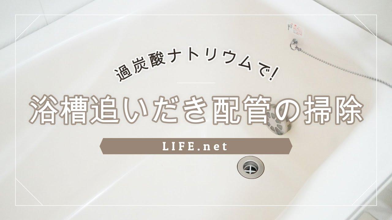 イチ 掃除 あさ 風呂 【あさイチ】大掃除&きれいを保つ裏ワザ。浴室・洗濯機・冷蔵庫など(12月24日)
