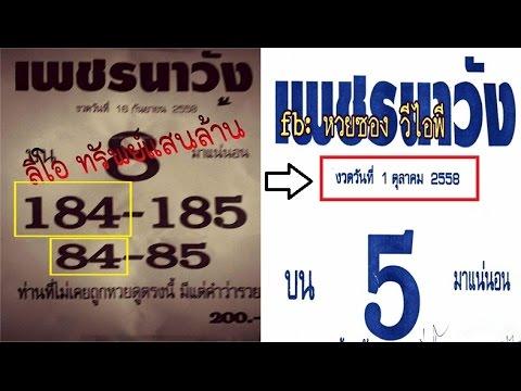 หวยซองเพชรนาวัง งวดวันที่ 1/10/58 (เลขเด็ดผลงานดี เข้าโต๊ด 184)